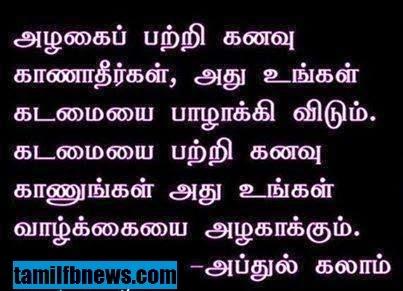 Abdul Kalam Motivational Quote about Life - Tamil Photos
