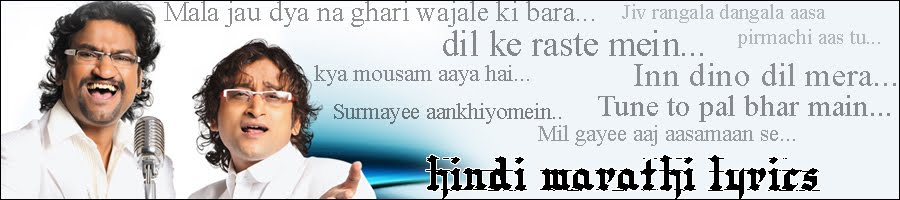 Hindi Lyrics | Lyrics of Hindi Songs