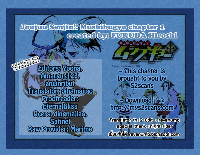 อ่านการ์ตูน Joujuu Senjin Mushibugyo 1 ภาพที่ 1