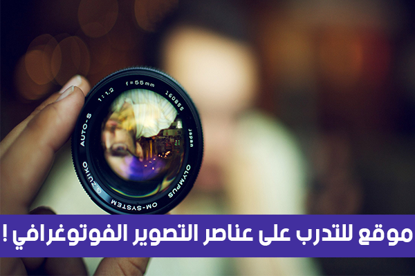 تدرب على طريقة التعامل مع عناصر التصوير الفوتوغرافي للحصول على صور احترافية (ISO,Shutter speed,Aperture)