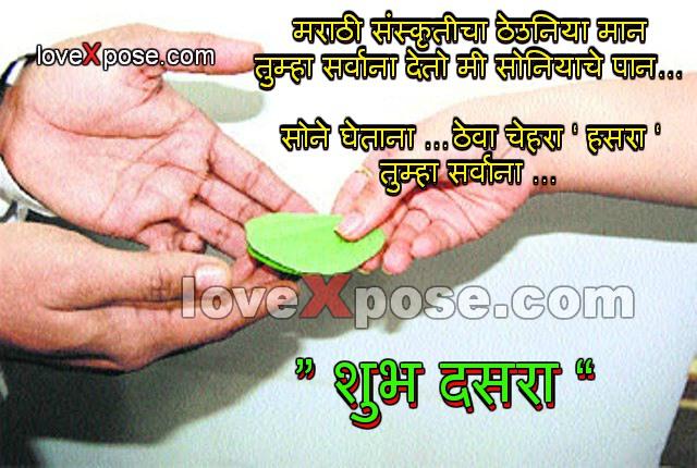 Happu Dasara shubh दसरा सणाच्या हार्दिक शुभेच्छा