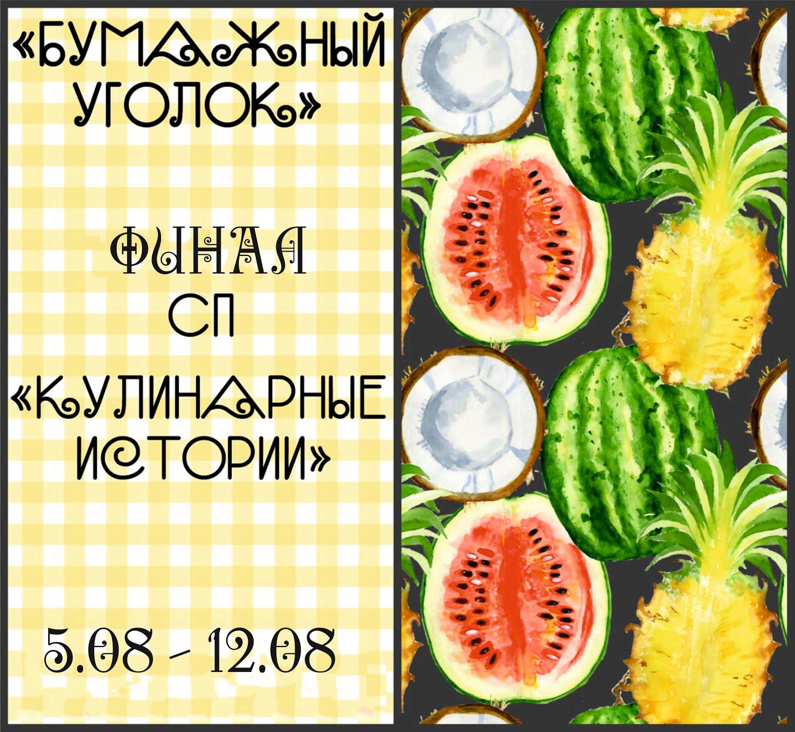 """Финал СП """"Кулинарные истории"""""""