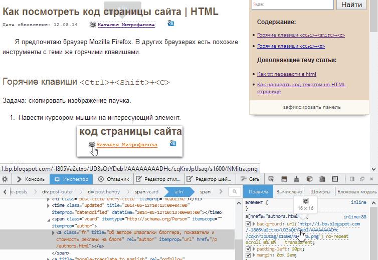Помощник для разработчиков у браузера Mozilla Firefox