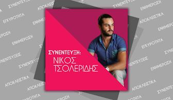 """Ο Νίκος Τσολερίδης στο """"Tv media""""!"""