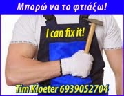 SKOPELOS / I CAN FIX IT!