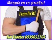 SKOPELOS / I CAN FIX IT!