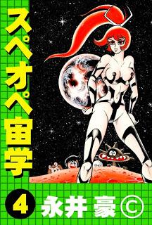 スペオペ宙学 第01-04巻