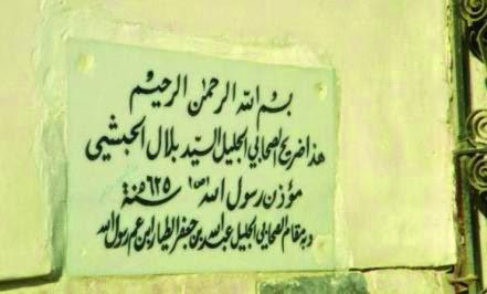 kisah Bilal Bin Rabah
