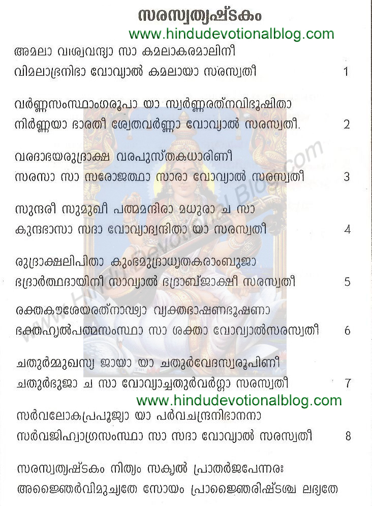 Devi prayer lyrics
