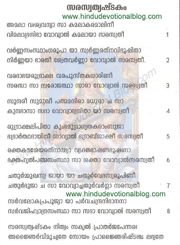 Saraswati Ashtakam Malayalam Lyrics | Hindu Devotional Blog