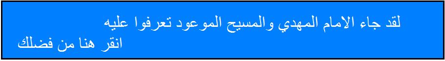 الموقع الرسمي للجماعة الاسلامية الاحمدية