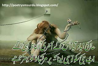 Maar Jawoo Tu Behtar Hai Sad Poetry Shayari Urdu