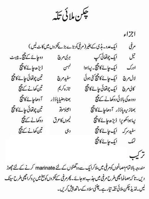Chicken Malai Tikka Recipe In Urdu