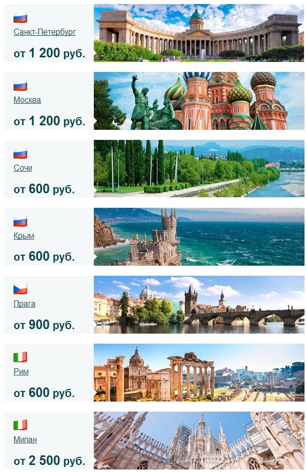12 лучших направлений путешествий недели с низкими ценами - сэкономить на путешествии | Save on travel