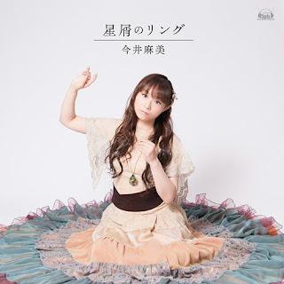 Asami Imai 今井麻美 - Hoshikuzu no Ring 星屑のリング