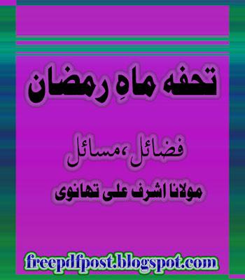 https://ia601507.us.archive.org/17/items/TohfaERamzanFazailOMasailByShaykhAshrafAliThanvir.a_201506/Tohfa-e-RamzanFazail-o-MasailByShaykhAshrafAliThanvir.a.pdf