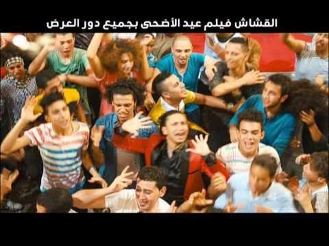 فيديو وتحميل اغنية القشاش - فرقة العصابة - من فيلم القشاش mp3