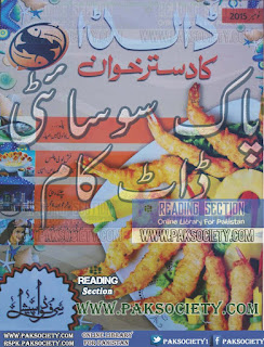Dalda Ka Dastarkhawan November 2015, read online or download free latest edition of cooking magazine.