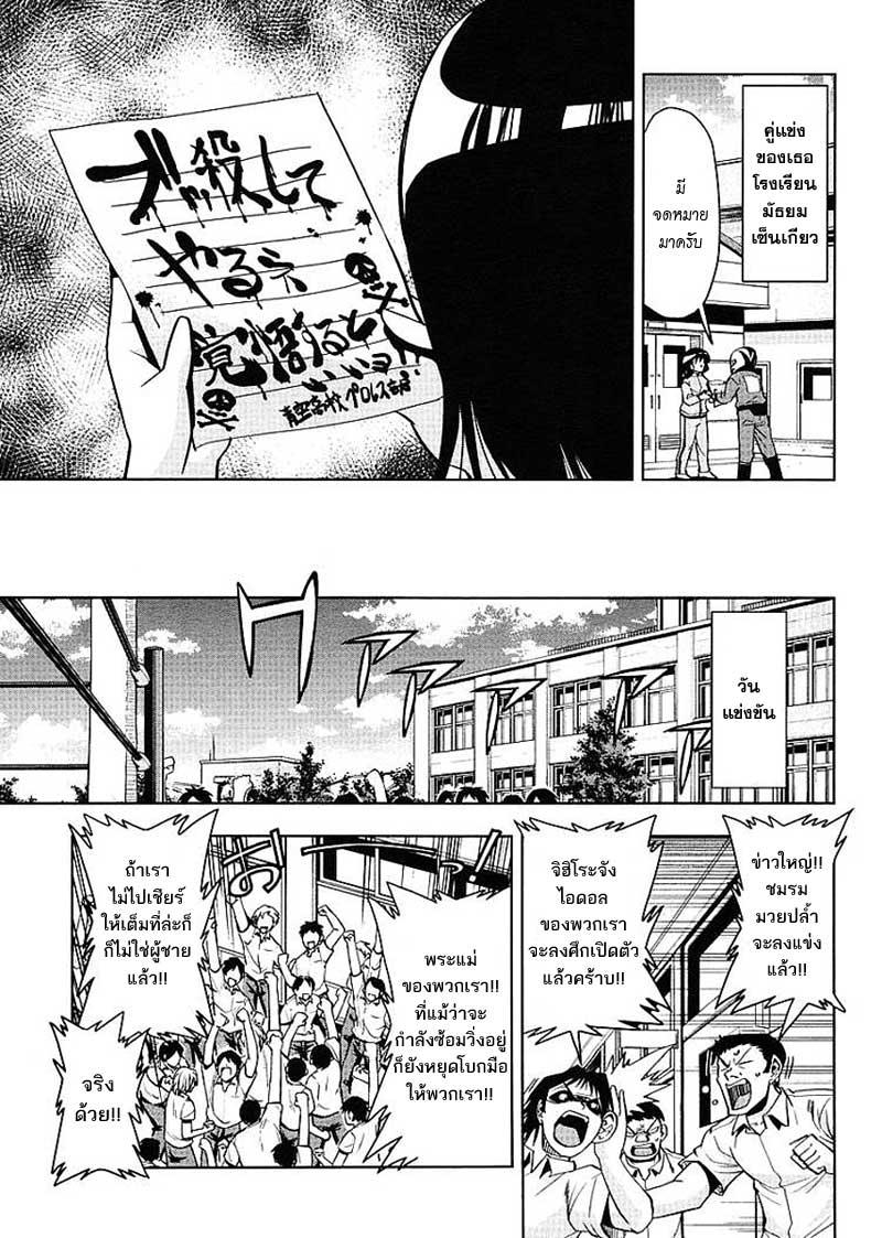 อ่านการ์ตูน Tennen Kakutou Shoujo Chihiro-chan 1 ภาพที่ 7