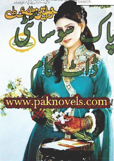 Free Download PDF Monthly Khawateen Digest July 2015