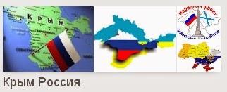 Крым вошёл в состав России!