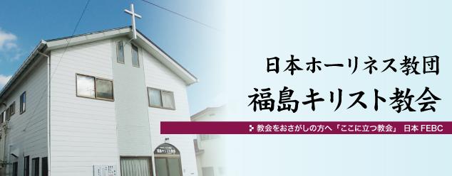 日本ホーリネス教団・福島キリスト教会