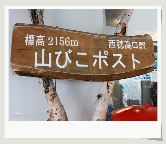 北陸-西穗高口駅