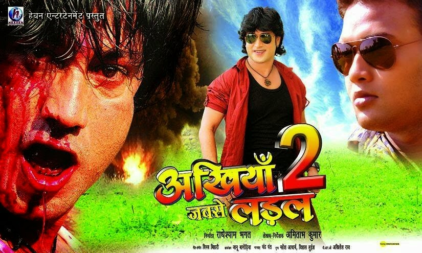 Akhiyan Jab Se Ladal 2 (2015) Movie poster