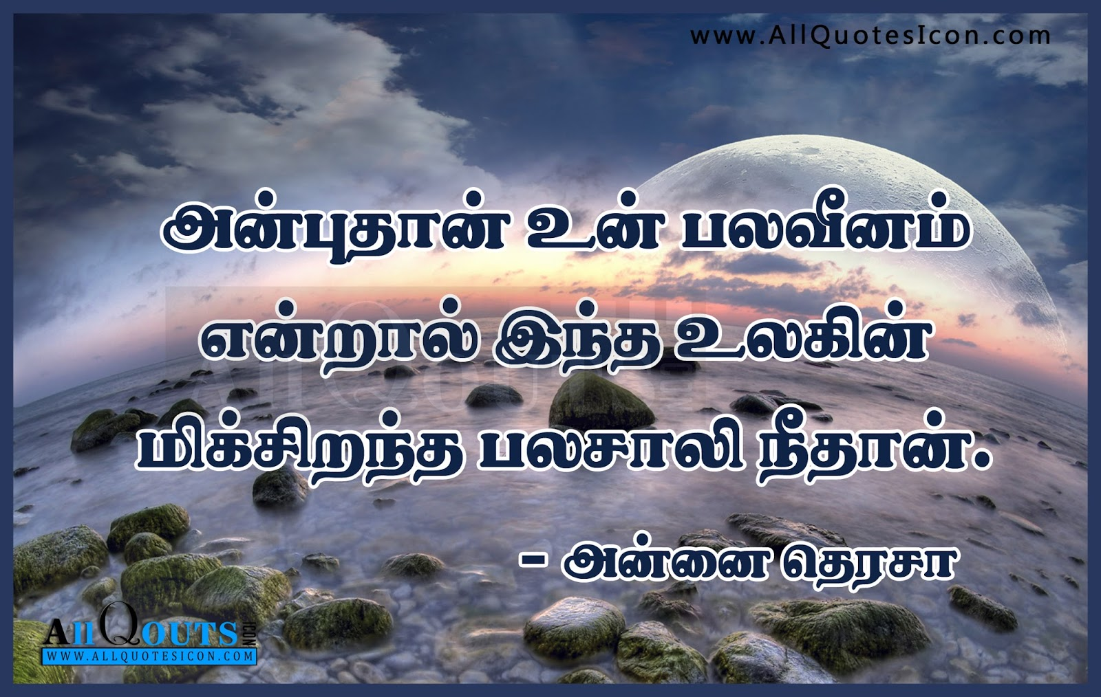 Motivational song in tamil