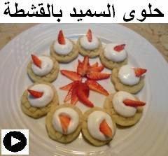 فيديو حلوى السميد بالقشطة و الفراولة الطازجة