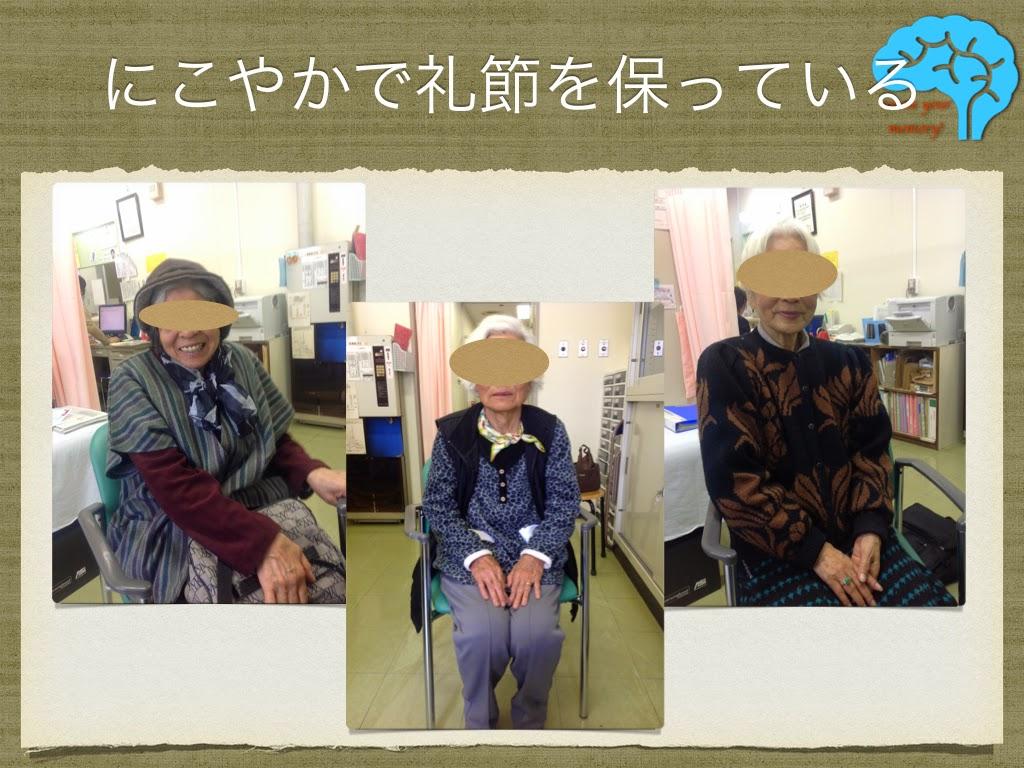アルツハイマー型認知症の患者さん達の写真