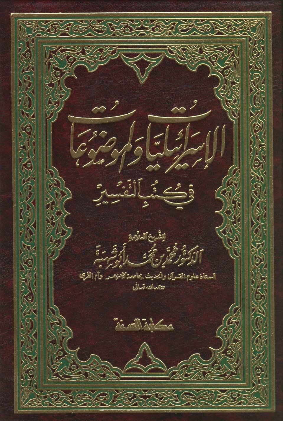 الإسرائليات والموضوعات في كتب التفسير - محمد ابو شهبة pdf