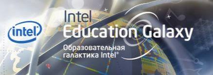 Cообщество учителей Intel galaxy