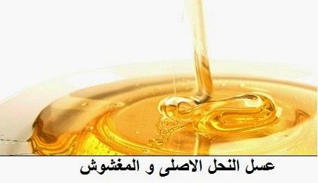 طريقة معرفة عسل النحل الاصلى من السكر المعقود