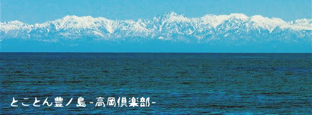 とことん豊ノ島-高岡倶楽部-