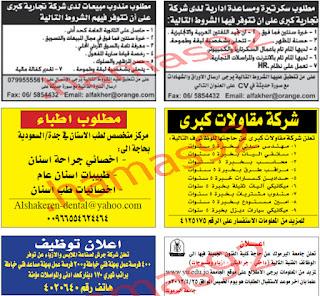 وظائف جريدة الدستور الاربعاء 18\4\2012