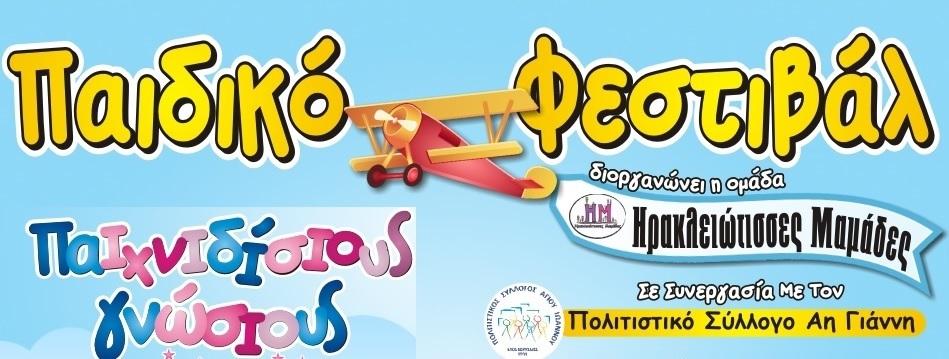 """Παιδικό φεστιβάλ """"Παιχνιδίσιους Γνώσιους"""" από τις Ηρακλειώτισσες Μαμάδες"""