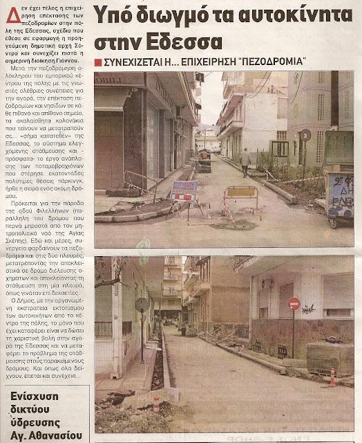 Υπό διωγμό οι πολίτες στην Έδεσσα