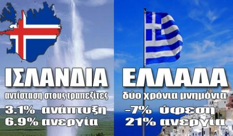 Ισλανδία: Αντίσταση στους Τραπεζίτες: 3.1% ανάπτυξη - 6.9% ανεργία! ΕΛΛΑΔΑ: Δύο χρόνια μνημόνια: 7% ύφεση - 21% ανεργία!