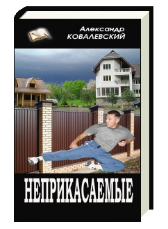 Александр Ковалевский 5 книга НЕПРИКАСАЕМЫЕ
