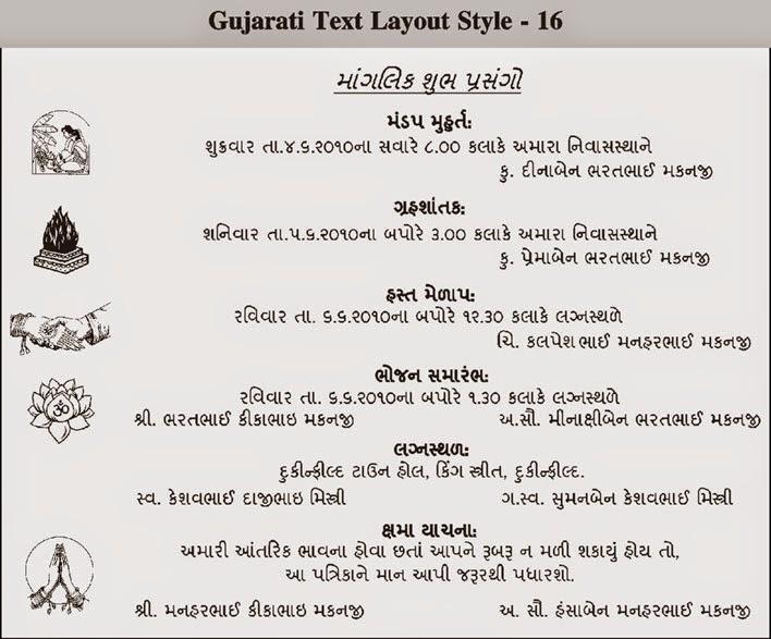 Gujarati Wedding Invitation Cards Wordings In English Yaseen for
