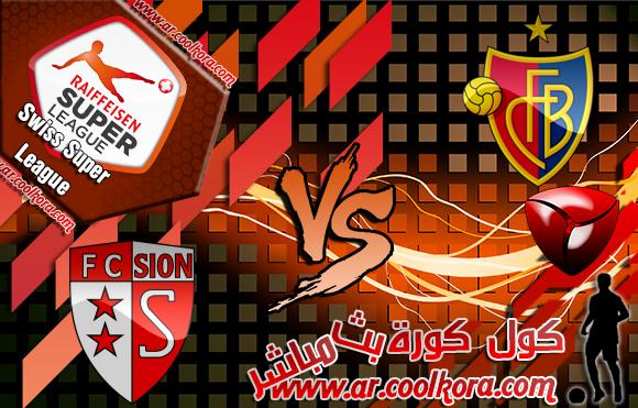 مشاهدة مباراة بازل وسيون بث مباشر 28-9-2013 الدوري السويسري FC Basel vs FC Sion