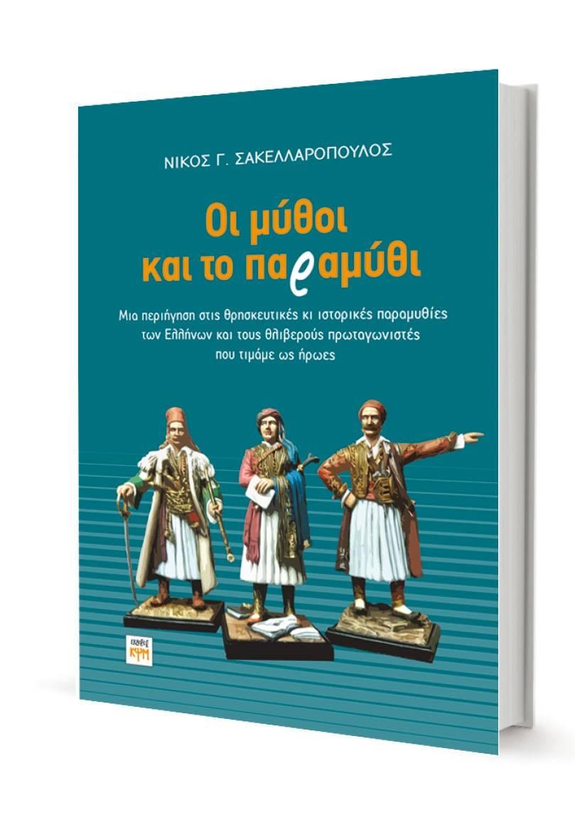 Νίκος Γ. Σακελλαρόπουλος : Οι μύθοι και το παραμύθι