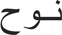 tulisan kaligrafi arab yang bermakna Nuh