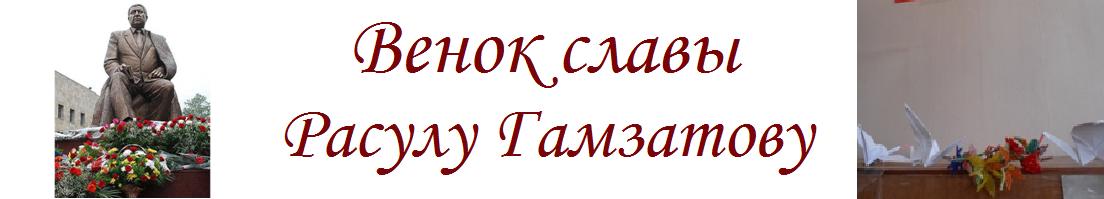Венок славы Расулу Гамзатову