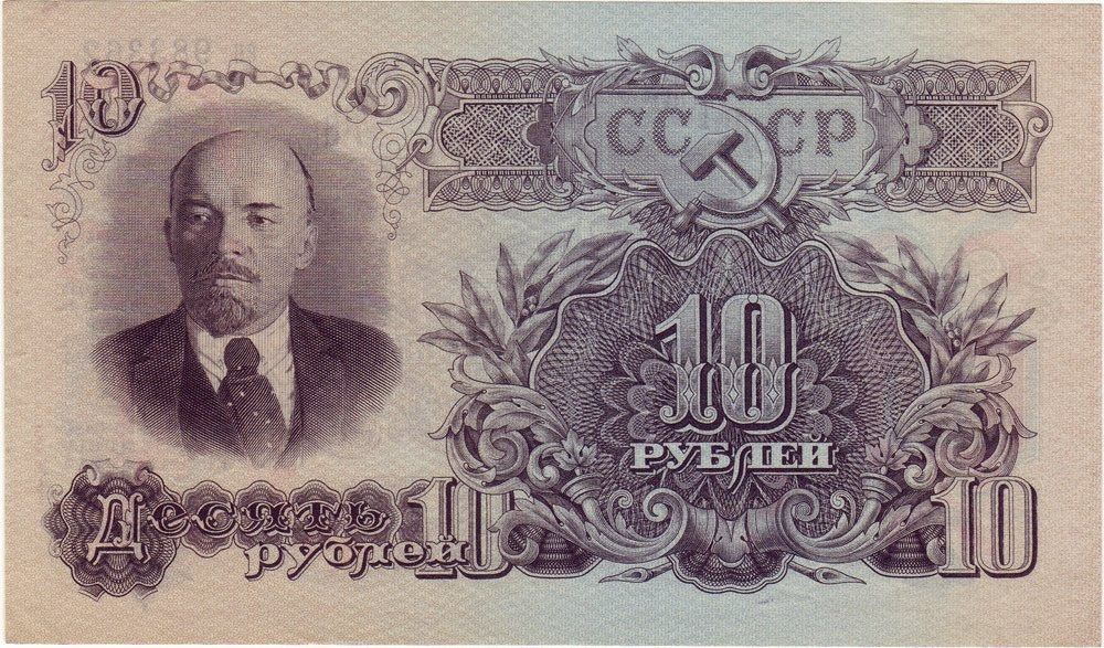 Soviet Union 10 Rubles Banknote Of 1947 World Banknotes