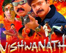 Vishwanath – The Power 2009 Hindi Movie Watch Online