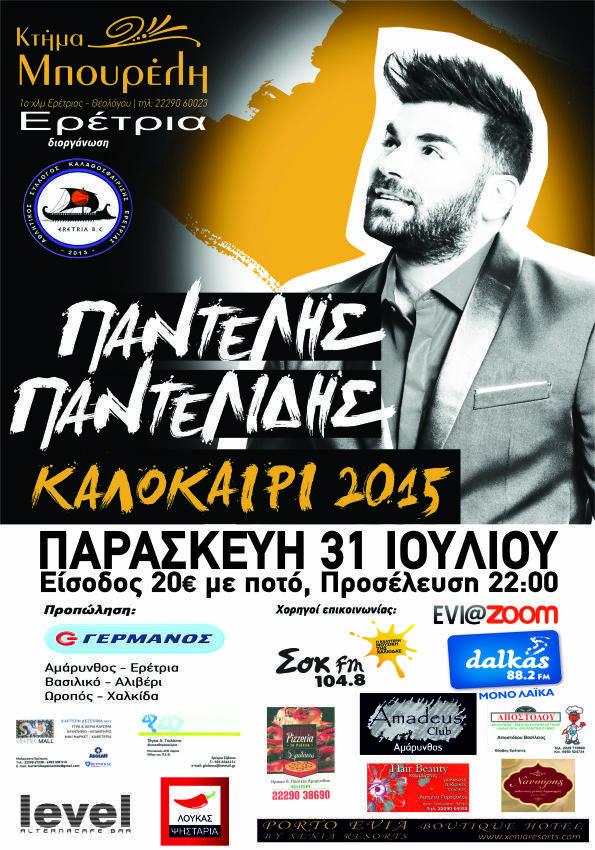 http://www.eviazoom.gr/2015/07/eretria-sunaulia-pantelidis.html
