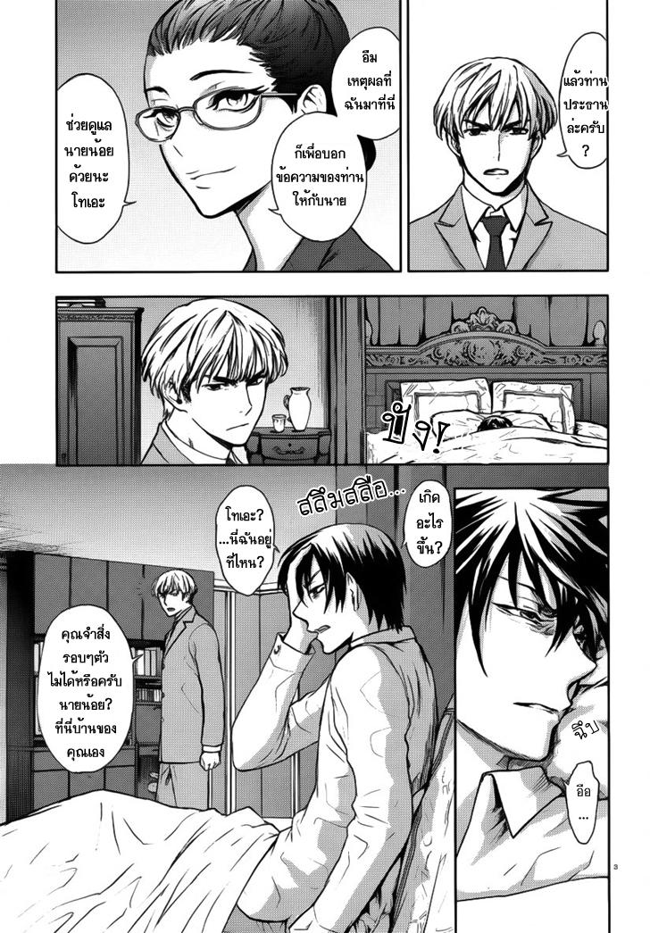 อ่านการ์ตูน Kyokou no Ou 2 ภาพที่ 3