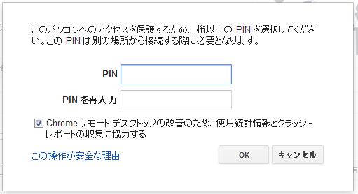 ChromeリモートデスクトップPINコードの入力